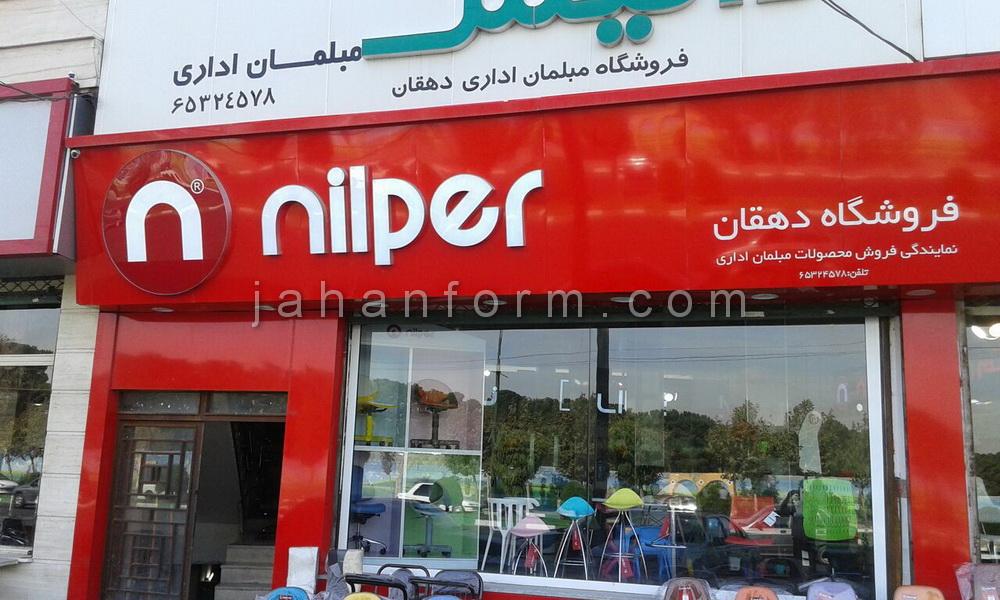 پروژه تابلو سازی فروشگاه نیلپر Nilper